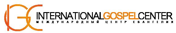 Международный Центр Евангелия