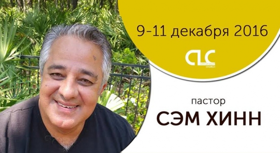 City of Light Church посетил Sam Hinn